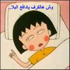 صور اقوال مضحكة عن قلة النوم