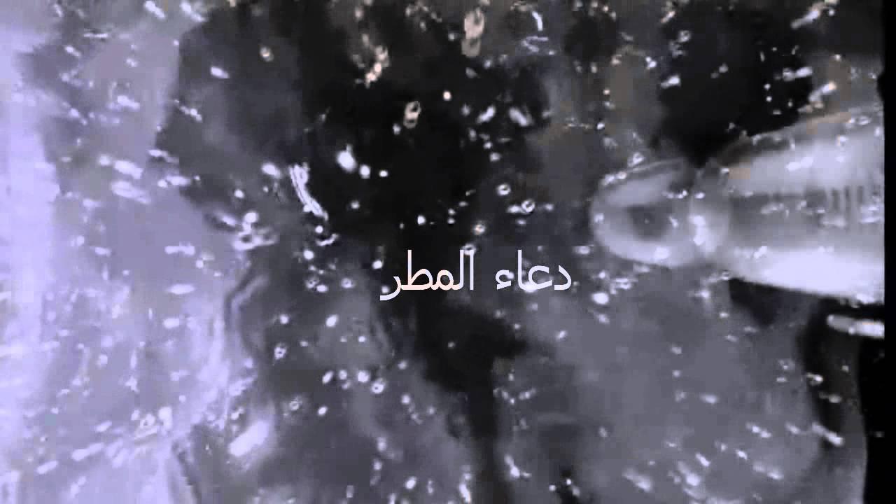صوره دعاء الاستغاثة من المطر