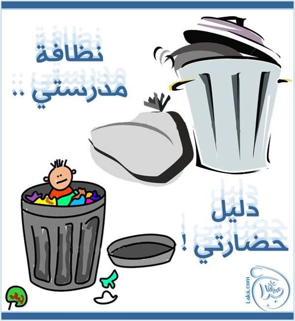 صور موضوع عن النظافة المدرسية