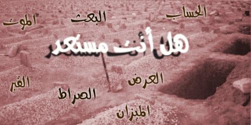 صورة كلام عن الموت والقبر