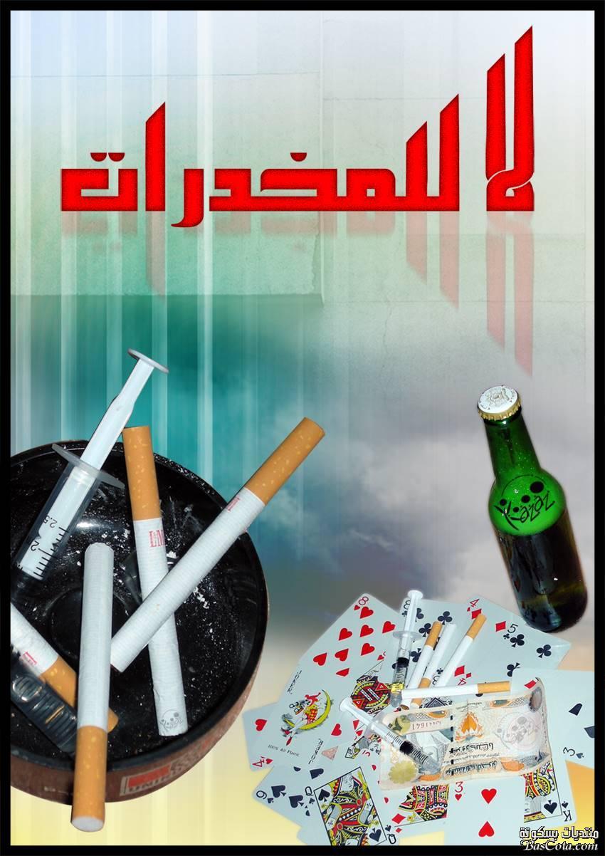 صور مقال علمي عن المخدرات