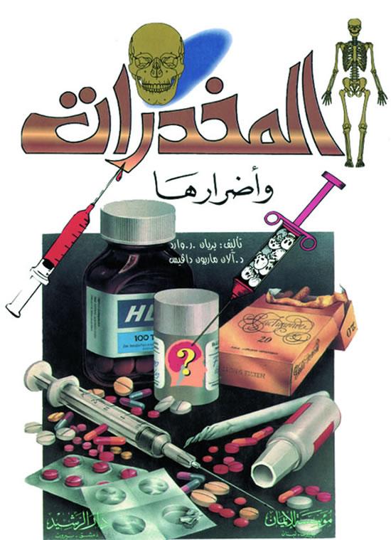 صوره مقال علمي عن المخدرات