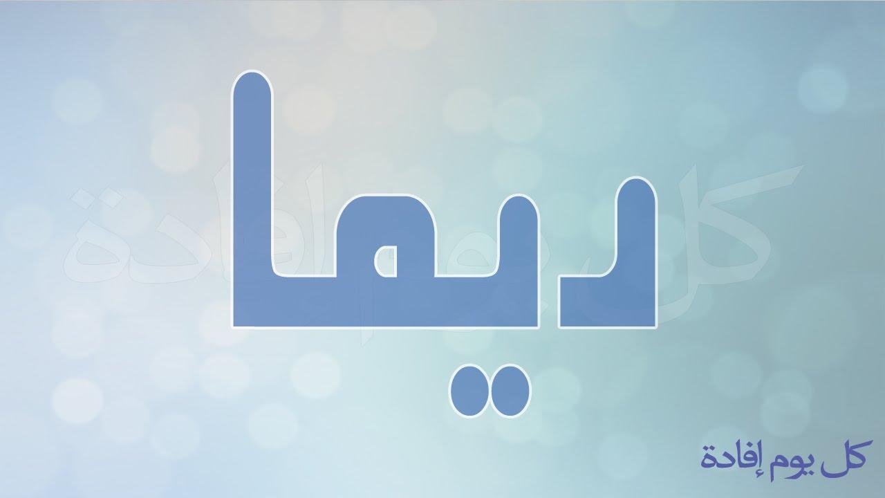 صوره معنى اسم ديما في الاسلام
