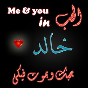 صور صور حب اسم خالد
