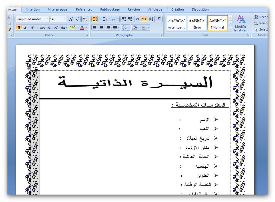 صور نموذج سيرة ذاتية جاهز للتعبئة pdf