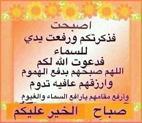 صورة دعاء صباحي للاصدقاء