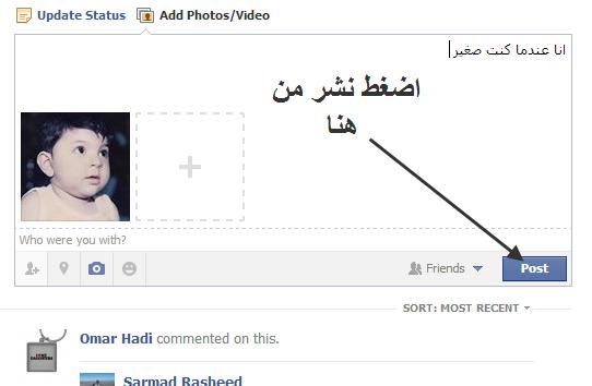 صور كيف استعمل الفيس بوك , طريقه سهله لاستخدام الفيس بوك