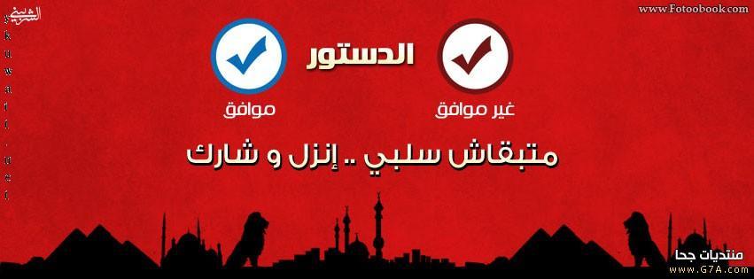 صور تحميل دستور 2017 , مصر فوق الجميع
