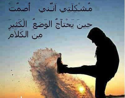 صوره بيات شعر عن العتاب