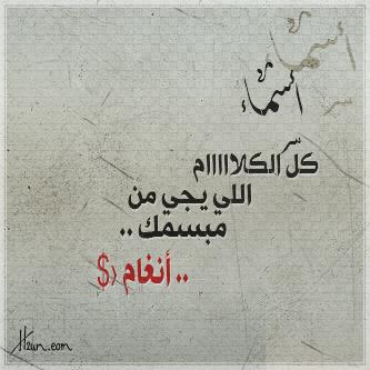 صور صور اسم اسماء