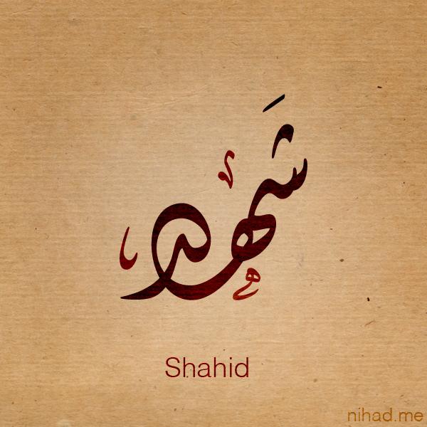صور ما معنى اسم شهد