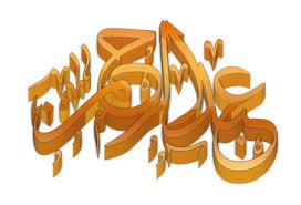 صور ما معنى اسم عبد الرحمن