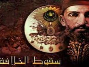 صوره اسباب سقوط الدولة العثمانية