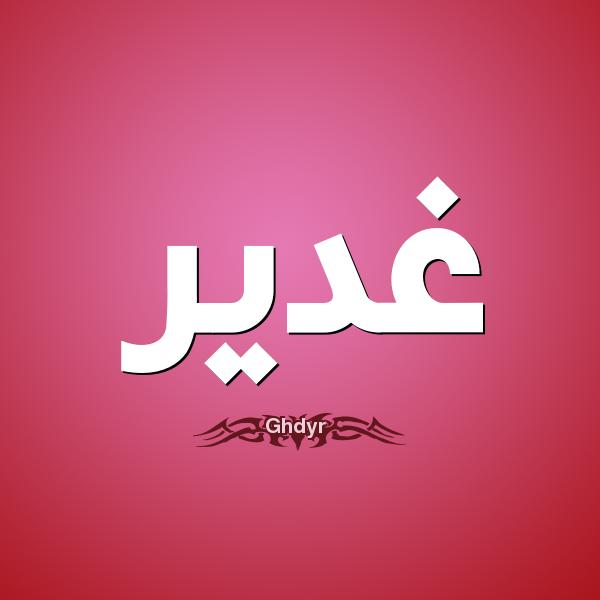 صور معنى اسم غدير
