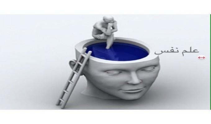 صورة مقال عن علم النفس