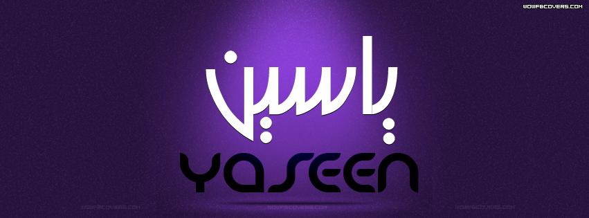 صوره اصل اسم ياسين