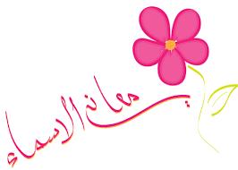 صور معني اسم جومانة في الاسلام