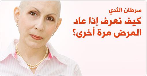 علامات سرطان الثدي<br />كيف تعرفين أنه عاد مِن جديد!