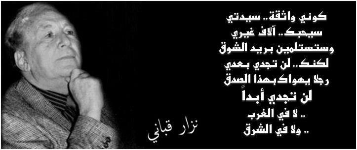 صوره شعر الساحره نزار قباني