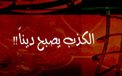 كشاف المزماه  العدَد الواحد والسبعون / الكذب صناعه  قطريه