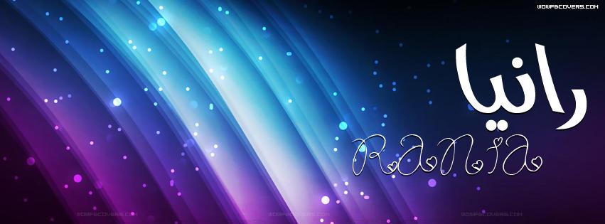 صور معنى اسم رانيا