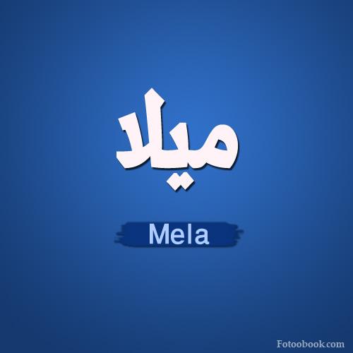 صور معنى اسم ميلا