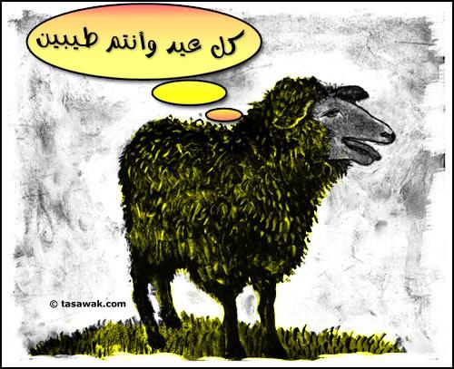 صورة رسائل عيد الاضحى جزائرية