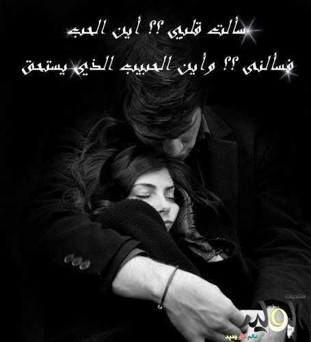 صور كلام رومانسي تعبير رومانسى عن العشق والحب