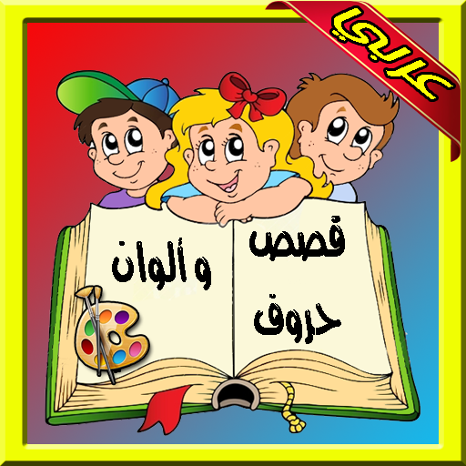 صور قصص قصيرة للطفال بالعربية