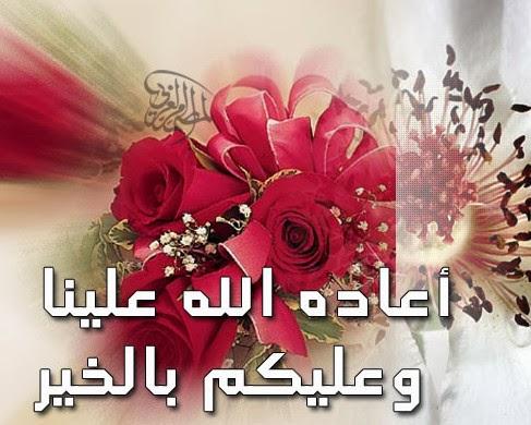 صوره موضوع تعبير عن عيد الاضحى المبارك