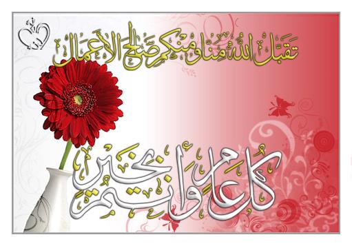 صور موضوع تعبير عن عيد الاضحى المبارك