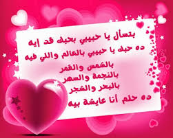 صوره كلام مصرى رومانسى