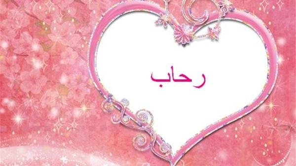 صور معني اسم رحاب