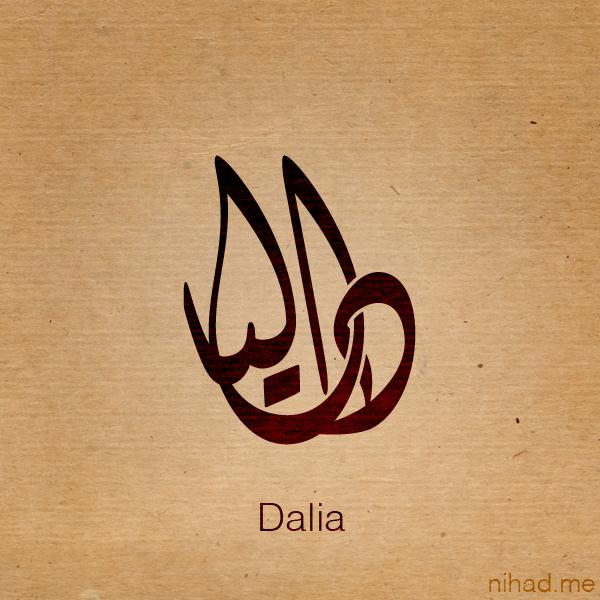 صور معنى اسم داليا