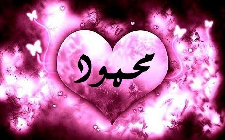 صوره معنى اسم محمود