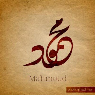صور معنى اسم محمود