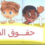 صور عن حقوق الطفل