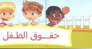 صورة صور عن حقوق الطفل