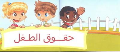 صور شعر عن حقوق الطفل
