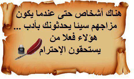صورة حكم عربية جميلة جدا