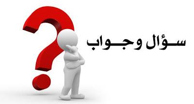 صوره مقال فلسفي هل لكل سوال جواب