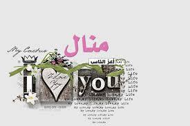 صوره معنى اسم منال وشخصيتها