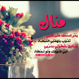 صور معنى اسم منال وشخصيتها