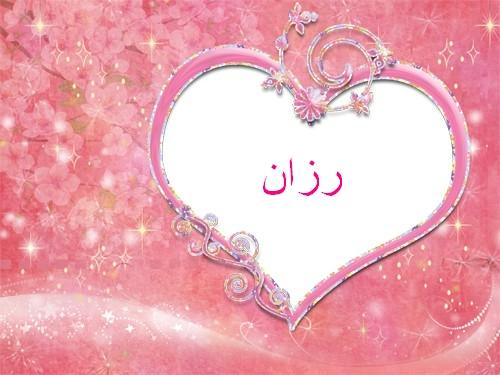 صور معني اسم رزان