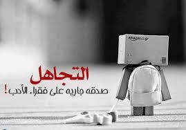 بالصور بيت شعر عن تجاهل الناس 20160719 2758