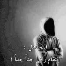 بالصور بيت شعر عن تجاهل الناس 20160719 2759