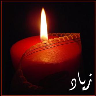 صور ما معنى اسم زياد
