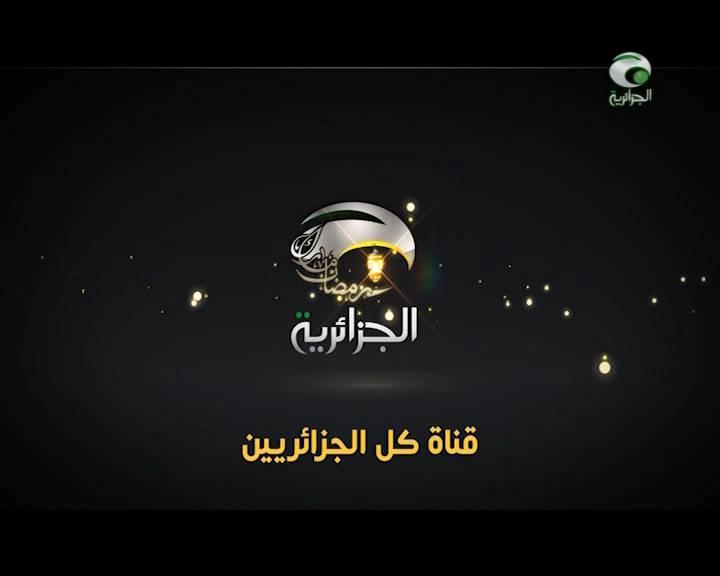صور مسلسلات جزائرية في رمضان 2017