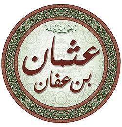 صور ماهو معنى اسم عثمان