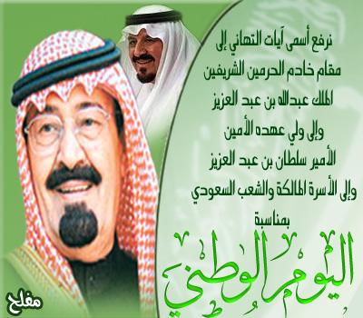صوره مقال عن اليوم الوطني السعودي